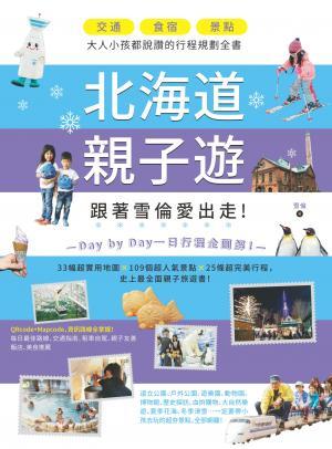 《北海道親子遊》