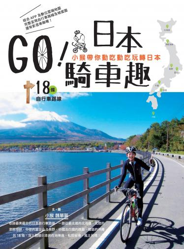 GO!日本騎車趣