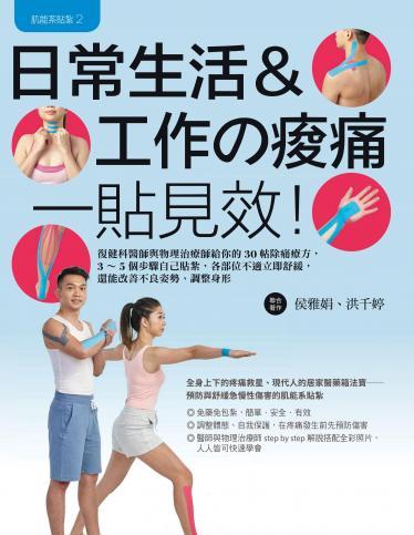 肌能系貼紮2日常生活與工作的痠痛一貼見效!