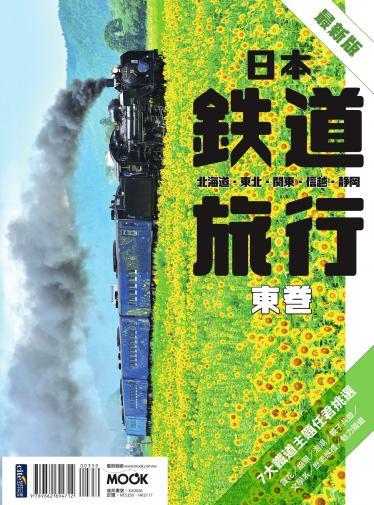 日本鐵道旅行 東卷