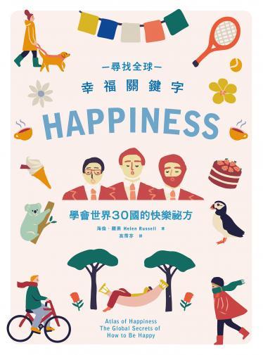 尋找全球幸福關鍵字:學會世界30國的快樂祕方