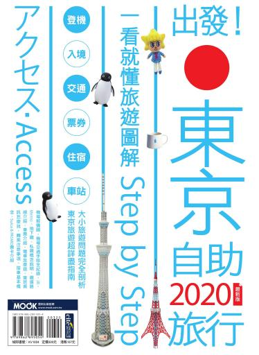 出發!東京自助旅行2020