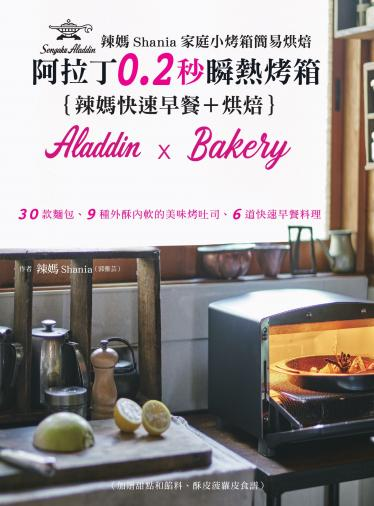 辣媽Shania家庭小烤箱簡易烘焙