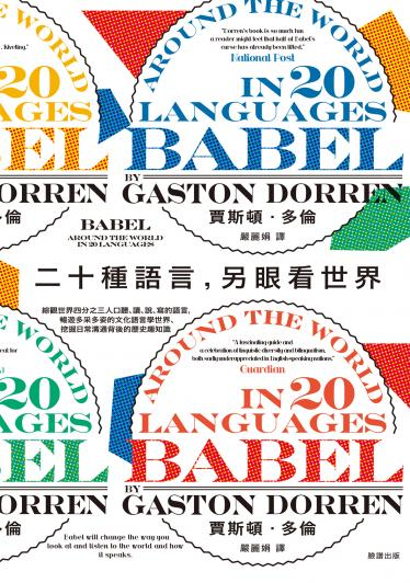 二十種語言,另眼看世界