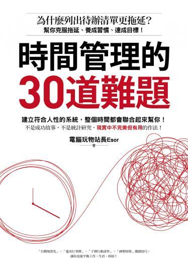 時間管理的30道難題