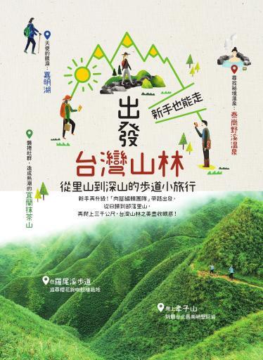 出發台灣山林