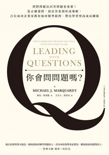 你會問問題嗎?問對問題比回答問題更重要!