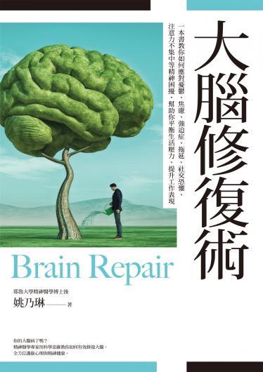 大腦修復術