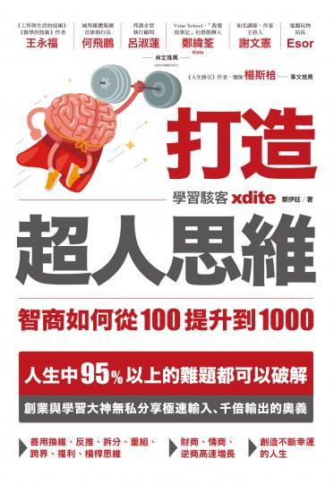 打造超人思維——智商如何從100提升到1000