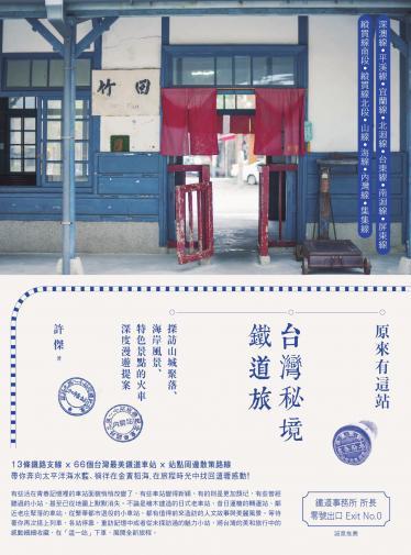 原來有這站:台灣秘境鐵道旅