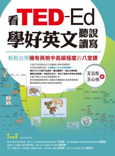 看TED-Ed學好英文聽說讀寫