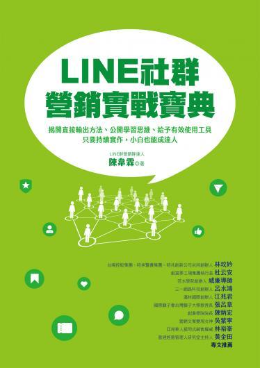 LINE社群營銷實戰寶典