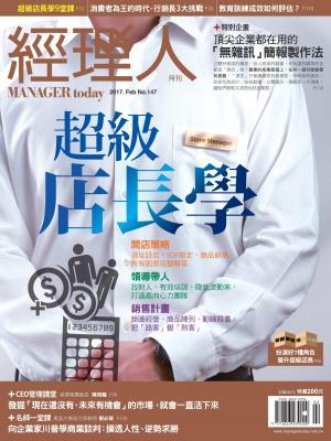經理人月刊