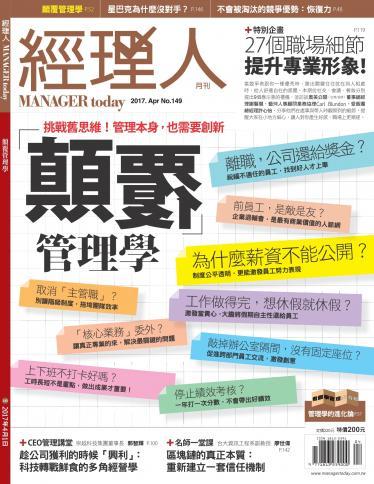 經理人月刊第149期