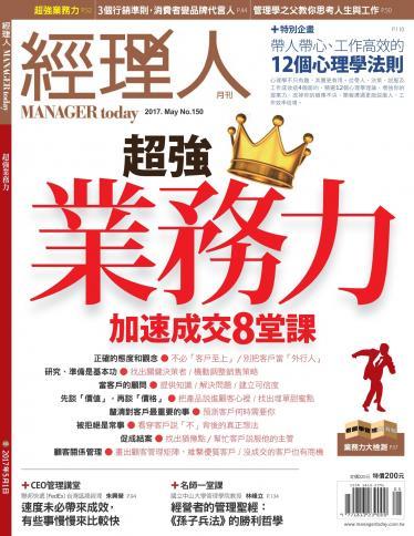 經理人月刊第150期