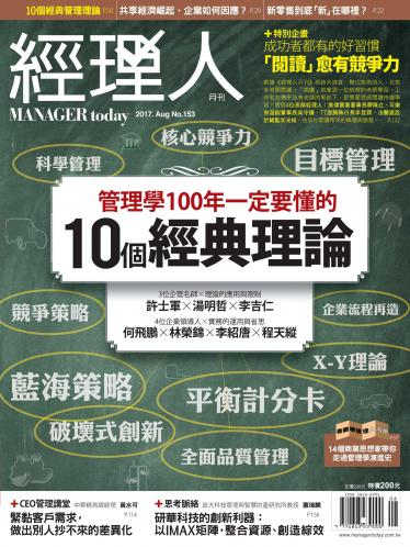 經理人月刊第153期