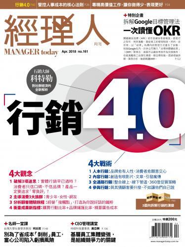 經理人月刊第161期