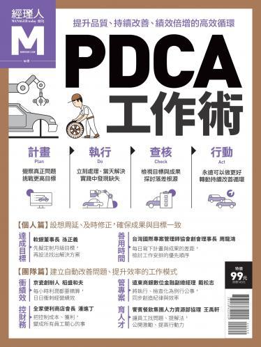 經理人特刊-PDCA工作術