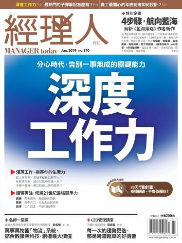 經理人月刊第170期