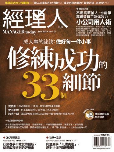 經理人月刊第171期