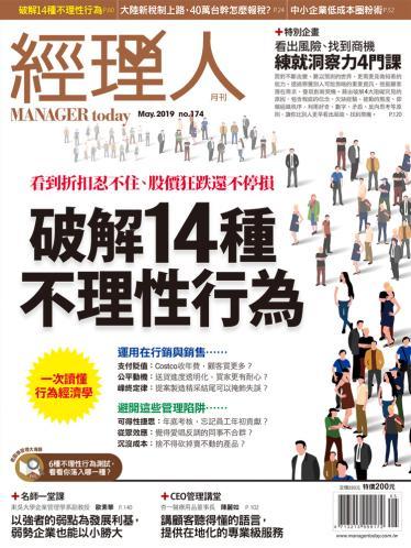 經理人月刊第174期