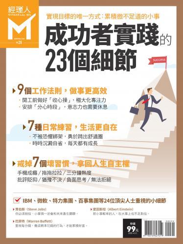 經理人特刊第26期-成功者實踐的23個細節
