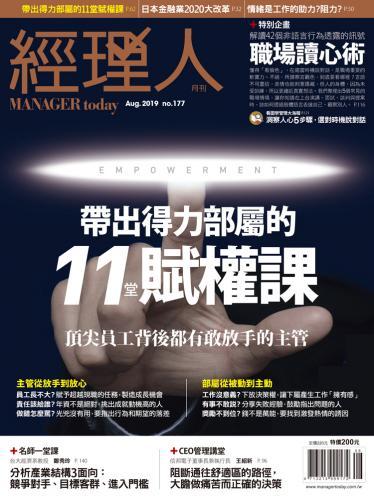 經理人月刊8月號/2019年第177期