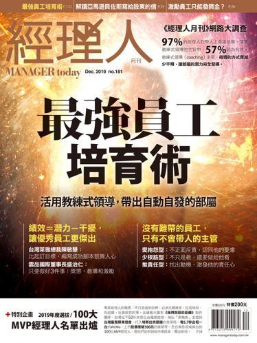經理人月刊第181期