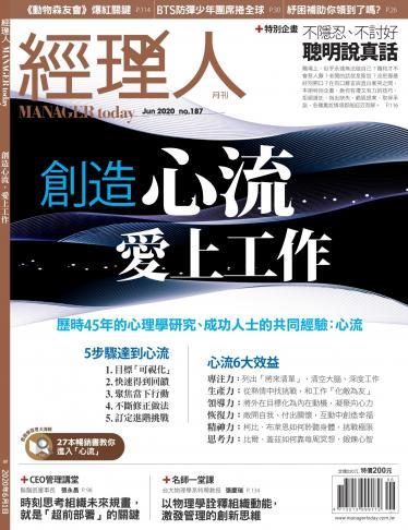 經理人月刊第187期