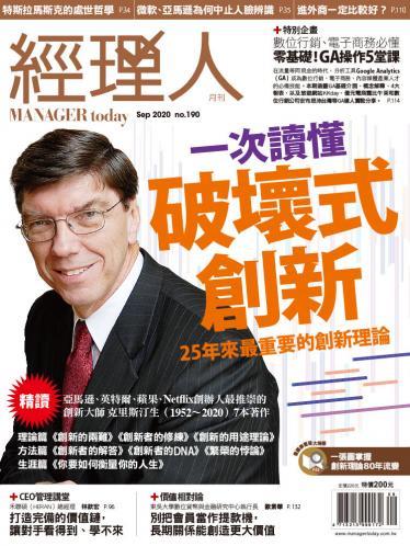 經理人月刊第190期