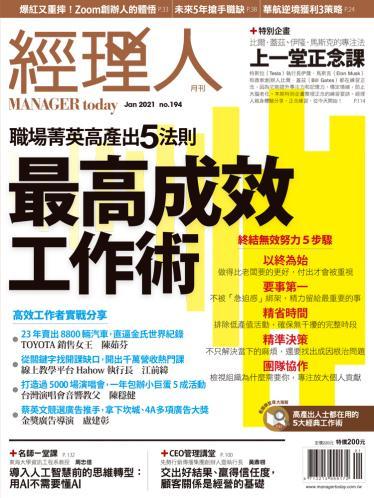 經理人月刊第194期