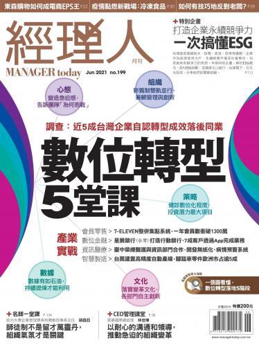 經理人月刊第199期