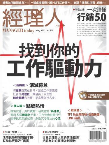 經理人月刊第201期