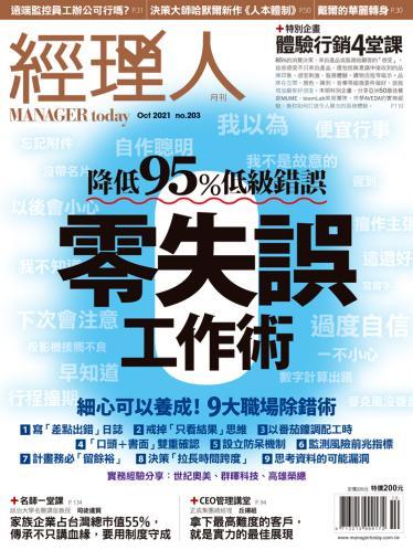 經理人月刊第203期