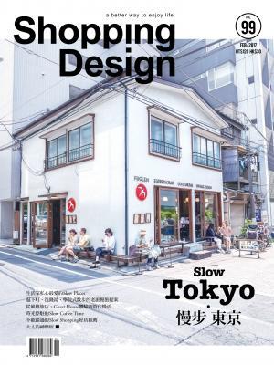 設計採買誌201702月號