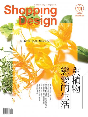Shopping Design設計採買誌-2017年4月號