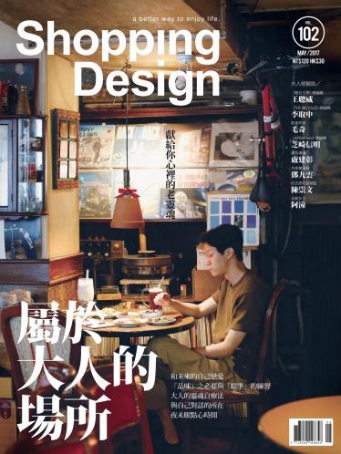Shopping Design設計採買誌-2017年5月號