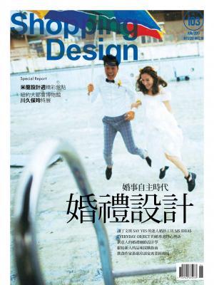 Shopping Design-2017年6月號