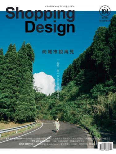 Shopping Design-2017年7月號