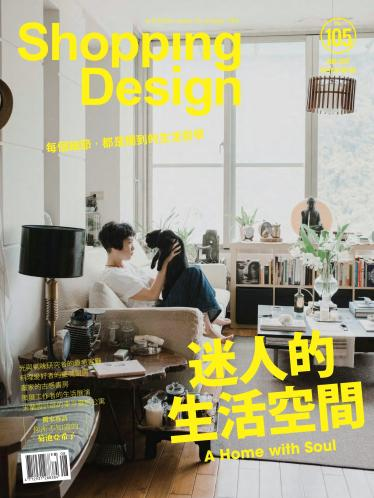 Shopping Design-2017年8月號