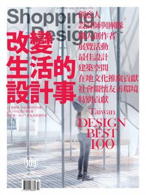 Shopping Design-2017年12月號