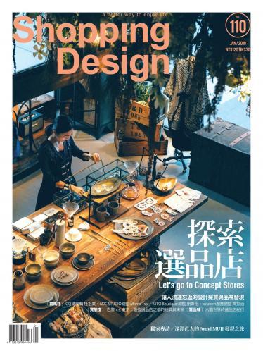 Shopping Design-2018年1月號