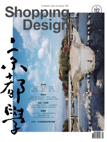 Shopping Design-2018年3月號