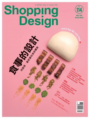 Shopping Design-2018年5月號