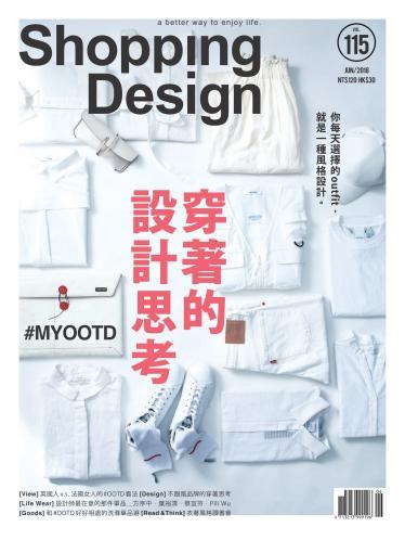 Shopping Design-2018年6月號