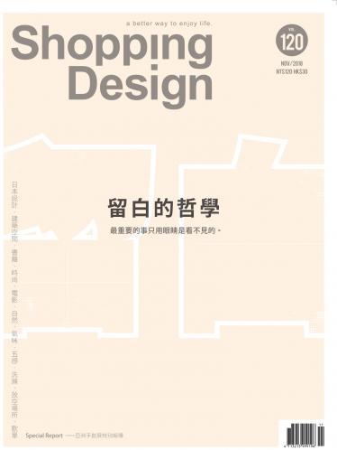 Shopping Design-2018年11月號