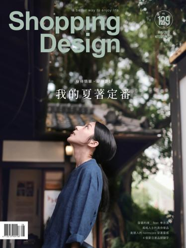 Shopping Design-2019年8月號