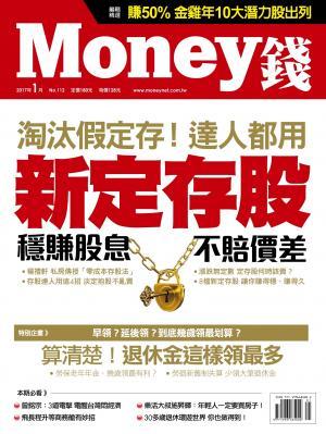 Money錢月刊