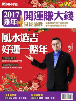 MONEY錢:2017雞年開運賺大錢