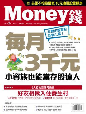 Money錢 月刊113期